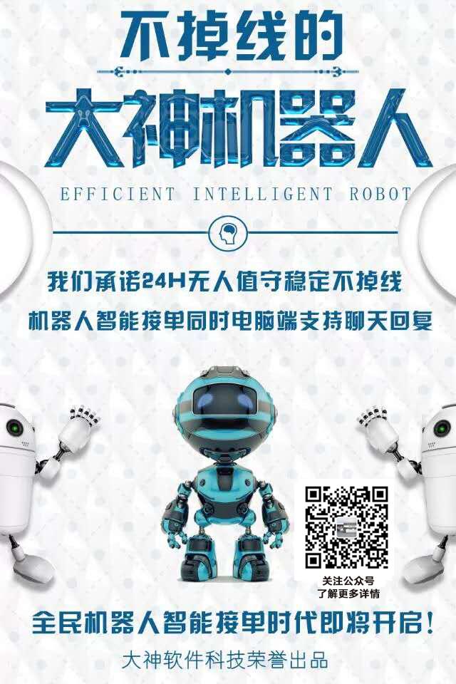 大神机器人月卡年卡永久卡【电脑】微信QQ版本自动发卡软件