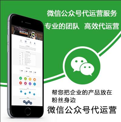 微信公众号策划代运营矩阵营销