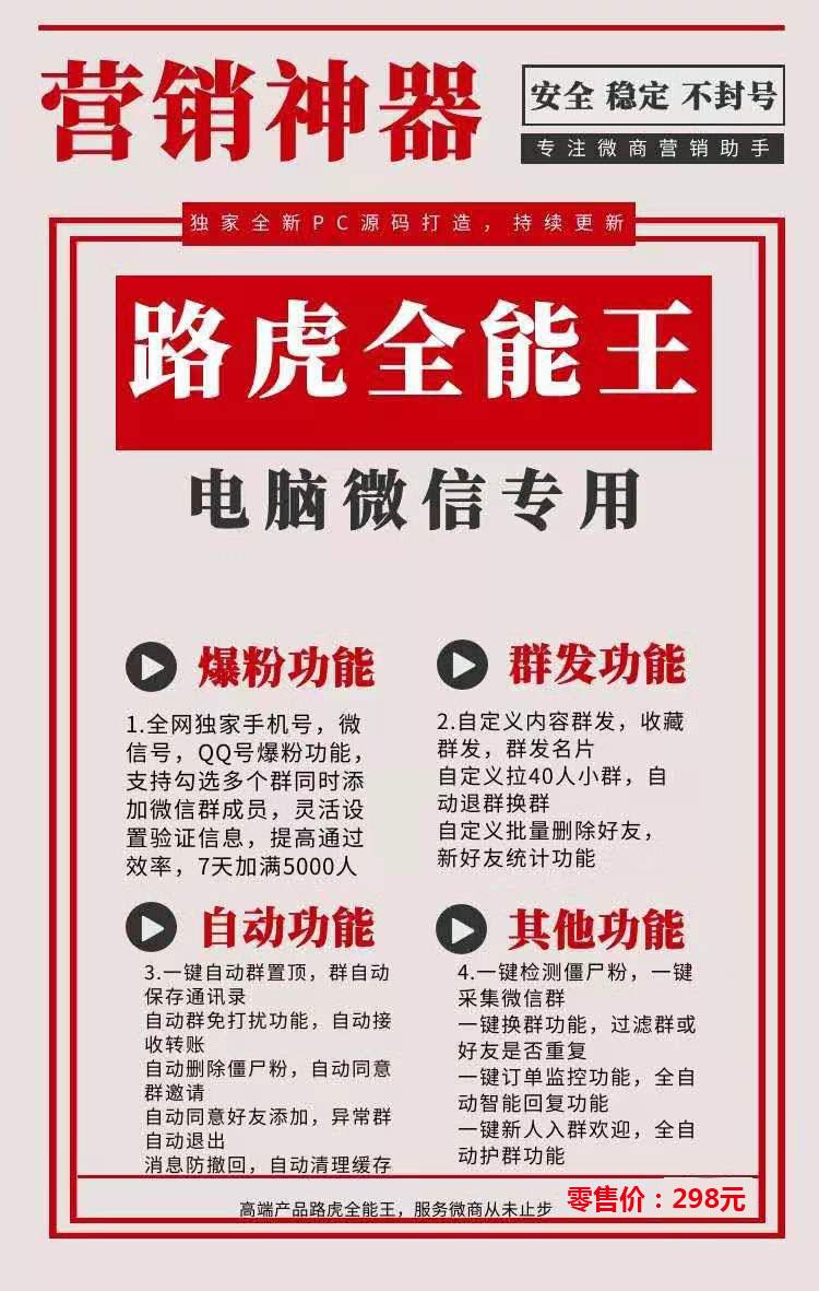 【路虎全能王视频教程】电脑多功能微信营销软件防封稳定